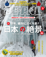 BE-PAL(ビーパル)2015年3月号
