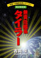 宇宙一の無責任男シリーズ1無責任艦長タイラー【電子新装版】