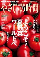 NHK趣味の園芸やさいの時間2015年5月号