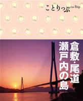 ことりっぷ倉敷・尾道瀬戸内の島