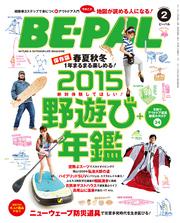 BE-PAL(ビーパル)2015年2月号