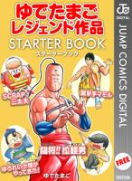 ゆでたまごレジェンド作品STARTERBOOK