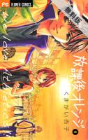 【期間限定無料お試し版】放課後オレンジ(1)