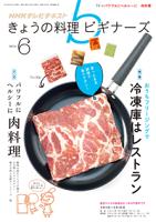 NHKきょうの料理ビギナーズ2014年6月号