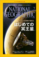 ナショナルジオグラフィック日本版2015年7月号[雑誌]