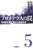 プロメテウスの罠5福島原発事故、渾身の調査報道