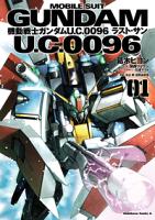 機動戦士ガンダムU.C.0096ラスト・サン(1)