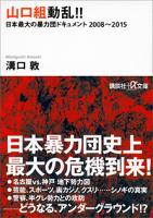 山口組動乱!!日本最大の暴力団ドキュメント2008~2015