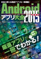 Androidアプリ大全2015最新版三才ムックvol.758