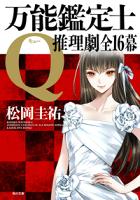 万能鑑定士Q:推理劇全16幕