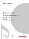 crosswise/ギターコード譜T.M.Revolution-【電子書籍】