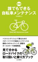新版誰でもできる自転車メンテナンス