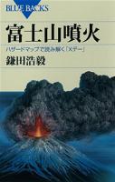 富士山噴火ハザードマップで読み解く「Xデー」