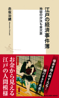 【カラー版】江戸の経済事件簿地獄の沙汰も金次第