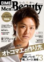 DIME増刊(ダイムゾウカン)Men'sBeauty(メンズビューティー)2015年春号