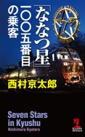 「ななつ星」一〇〇五番目の乗客