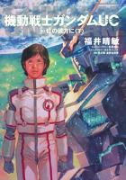 機動戦士ガンダムUC10虹の彼方に(下)