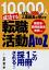 成功する転職活動AtoZ 10,000人以上と面接した人事部長が明かす-【電子書籍】