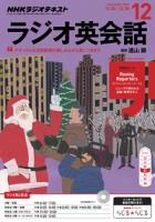 NHKラジオラジオ英会話2015年12月号