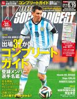 ワールドサッカーダイジェスト2014年6月19日号2014年6月19日号