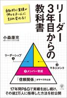 リーダー3年目からの教科書