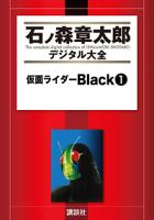 仮面ライダーBlack1巻