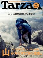 Tarzan(ターザン)2015年6月11日号No.673