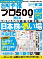 会社四季報プロ5002014年夏号