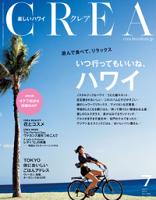 CREA2015年7月号