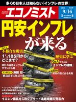 週刊エコノミスト2014年9/16号[雑誌]