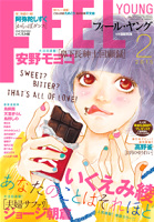FEELYOUNG2015年2月号【期間限定】