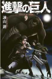 �ʷ�ε�� attack on titan��9��