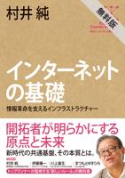 角川インターネット講座1インターネットの基礎情報革命を支えるインフラストラクチャー【期間限定無料お試し版】