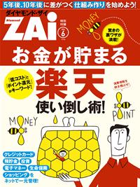 ダイヤモンド・ザイ2014年6月号特別付録