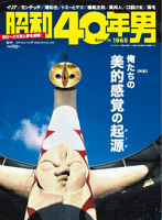 昭和40年男2015年6月号2015年6月号