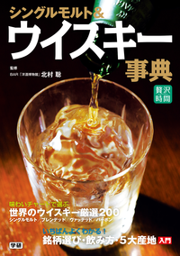 シングルモルト&ウイスキー事典