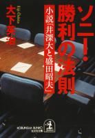 ソニー・勝利の法則~小説「井深大と盛田昭夫」~