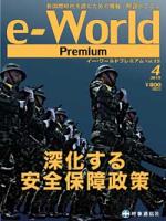 e-WorldPremiumvol.15(2015年4月号)新国際時代を読むための情報・解説がここに
