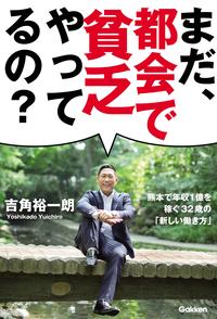 まだ、都会で貧乏やってるの?熊本で年収1億を稼ぐ32歳の「新しい働き方」