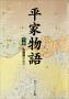 平家物語(下)