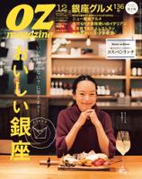 オズマガジン2015年12月号No.5242015年12月号No.524