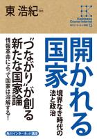 角川インターネット講座12開かれる国家境界なき時代の法と政治