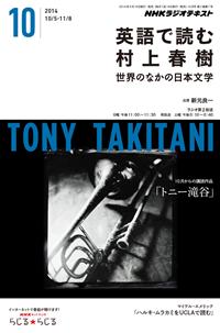 NHKラジオ英語で読む村上春樹世界のなかの日本文学2014年10月号
