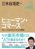 角川インターネット講座9ヒューマン・コマースグローバル化するビジネスと消費者