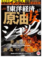 週刊東洋経済2015年2月7日号