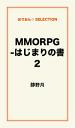 MMORPG -はじまりの書1【電子書籍】[ 静野月 ]