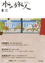 本の旅人2014年8月号