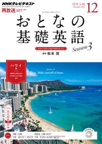 NHKテレビおとなの基礎英語2014年12月号
