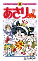 あさりちゃん(100)【デジタル版限定おまけマンガ付】