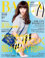 BAILA2014年5月号【無料試し読み版】